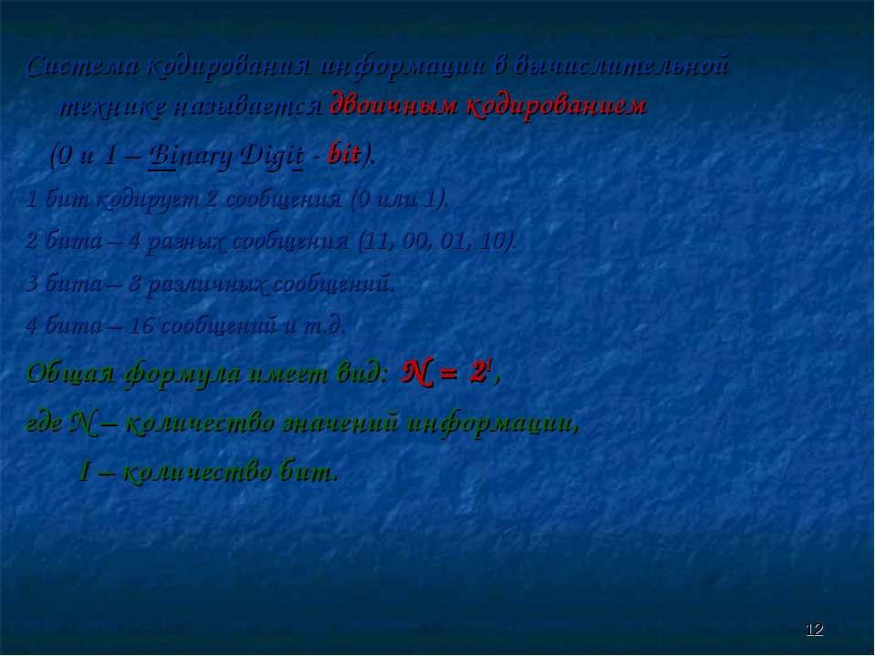 Система кодирования информации в вычислительной технике называется двоичным к...