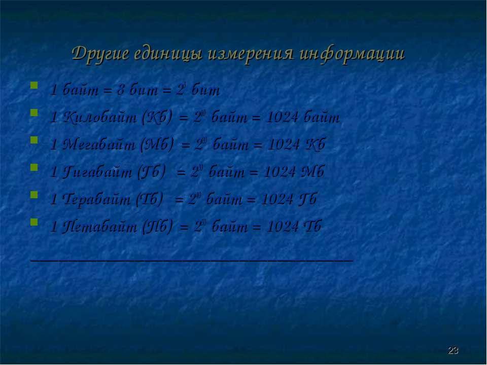 Другие единицы измерения информации 1 байт = 8 бит = 23 бит 1 Килобайт (Кб) =...