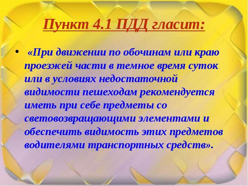 Пункт 4.1 ПДД гласит: «При движении по обочинам или краю проезжей части в те...