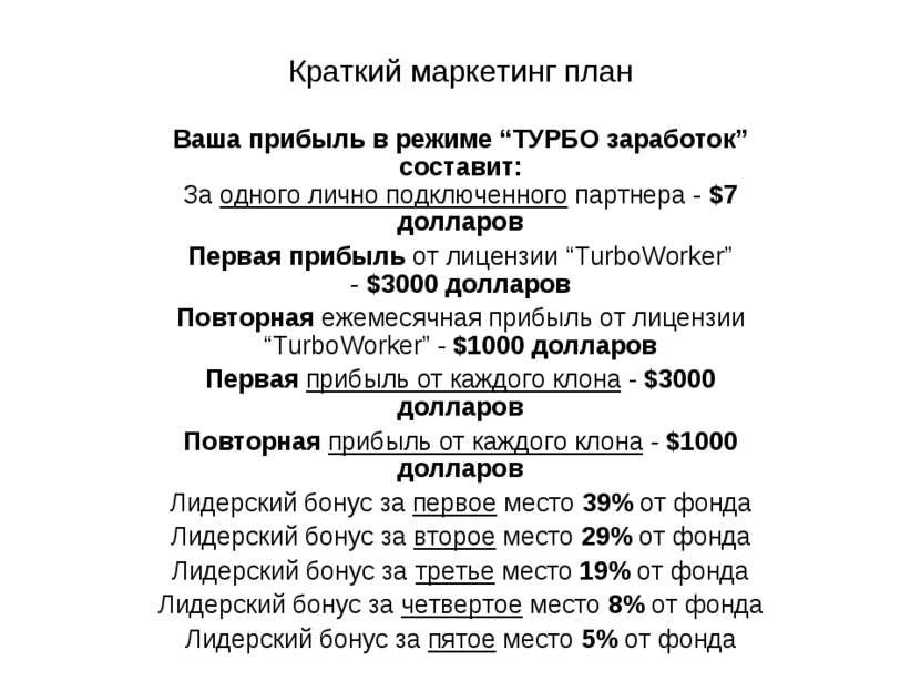"""Краткий маркетинг план Ваша прибыль в режиме """"ТУРБО заработок"""" составит: Зао..."""