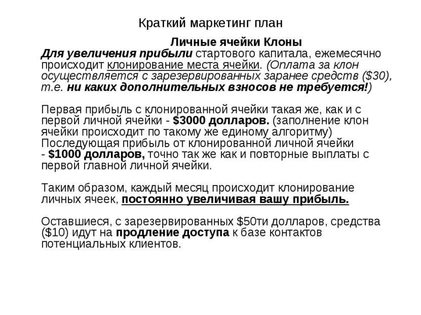 Краткий маркетинг план Личные ячейки Клоны Для увеличения прибылистартового ...