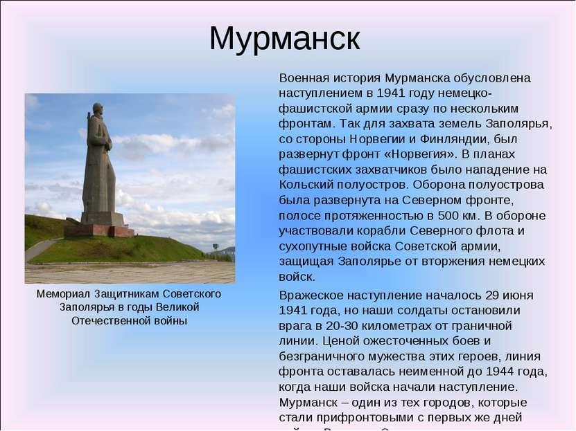 Мурманск Военная история Мурманска обусловлена наступлением в 1941 году немец...