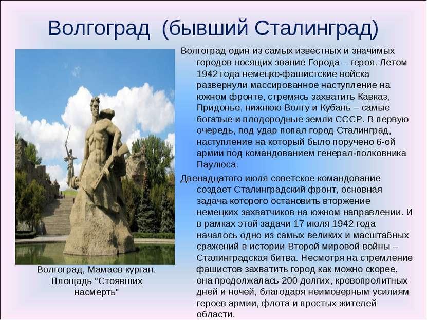 Волгоград (бывший Сталинград) Волгоград один из самых известных и значимых г...