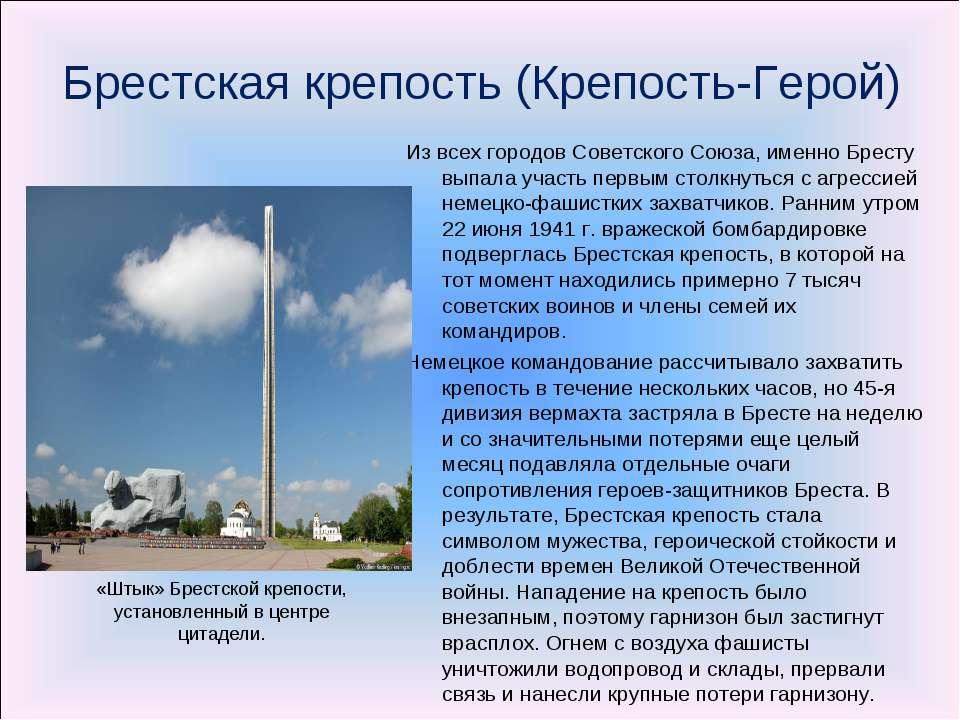 Брестская крепость(Крепость-Герой) Из всех городов Советского Союза, именно ...