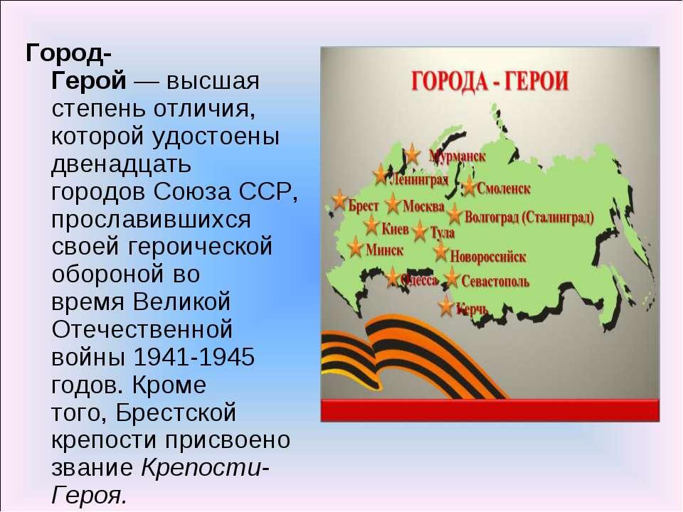 Открытки городов героев вов, марта