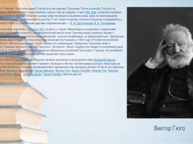Тургенев общался с Л.Н. Толстым. Некоторое время Толстой жил на квартире Тург...