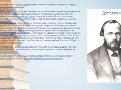 Плодом размышлений писателя1870-х годовстал самый крупный по объёму из его ...