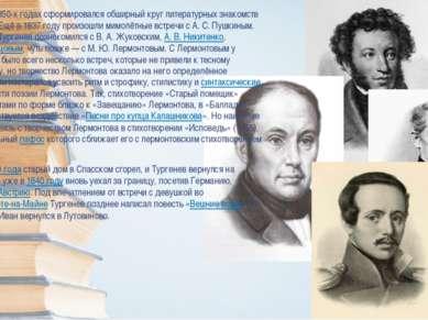 В 1830—1850-х годах сформировался обширный круг литературных знакомств писате...