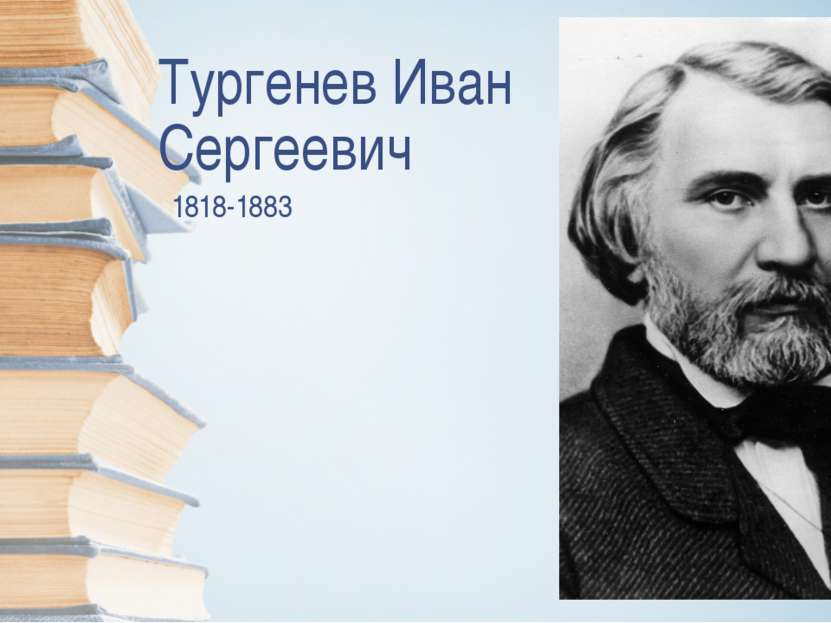 Тургенев Иван Сергеевич 1818-1883