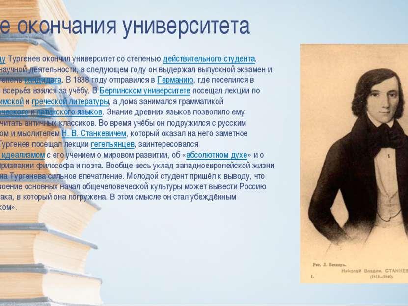 После окончания университета В1836 годуТургенев окончил университет со степ...