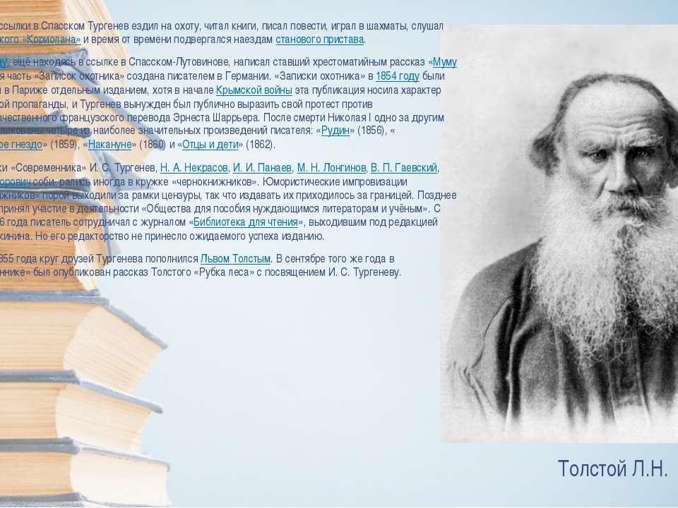 Во время ссылки в Спасском Тургенев ездил на охоту, читал книги, писал повест...