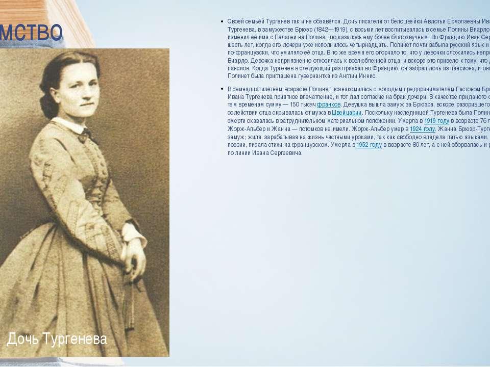 Потомство Своей семьёй Тургенев так и не обзавёлся. Дочь писателя от белошвей...