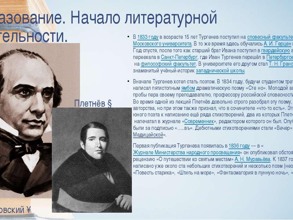 Образование. Начало литературной деятельности. В1833 годув возрасте 15 лет ...