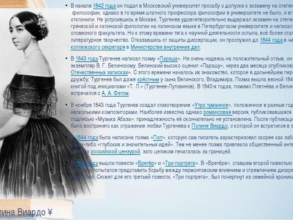 В начале1842 годаон подал в Московский университет просьбу о допуске к экза...
