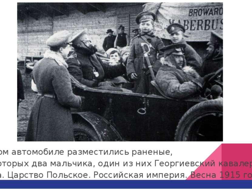В военном автомобиле разместились раненые, среди которых два мальчика, один и...
