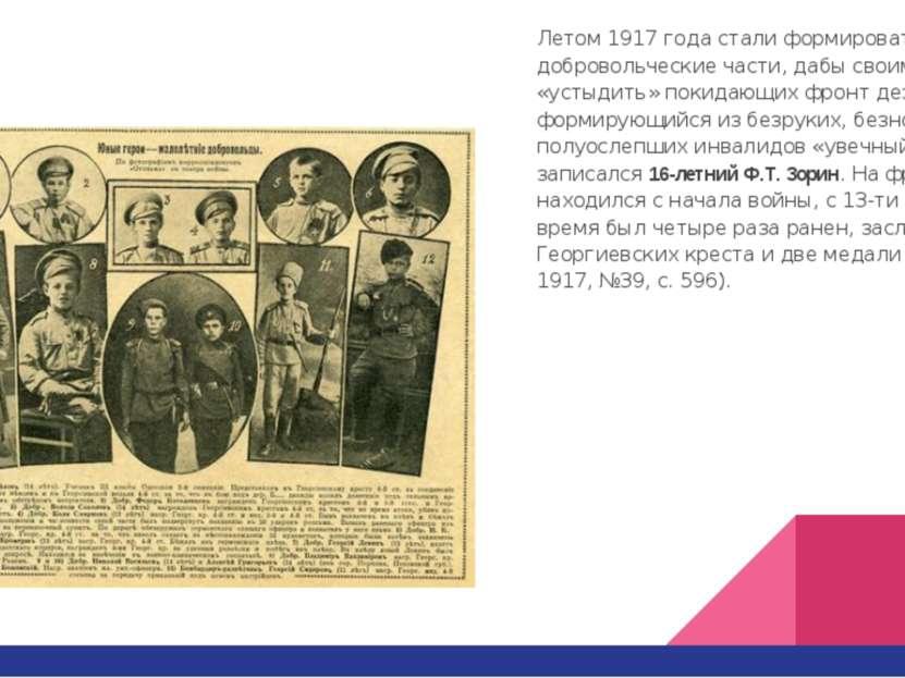 Летом 1917 года стали формироваться ударные добровольческие части, дабы своим...