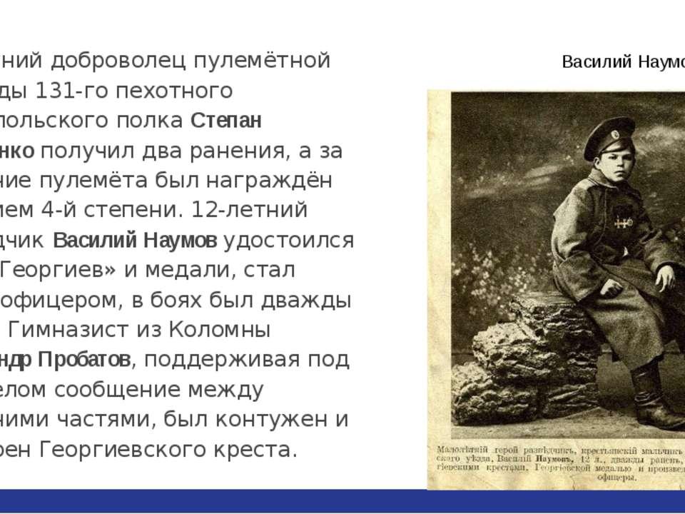 10-летний доброволец пулемётной команды 131-го пехотного Тираспольского полка...