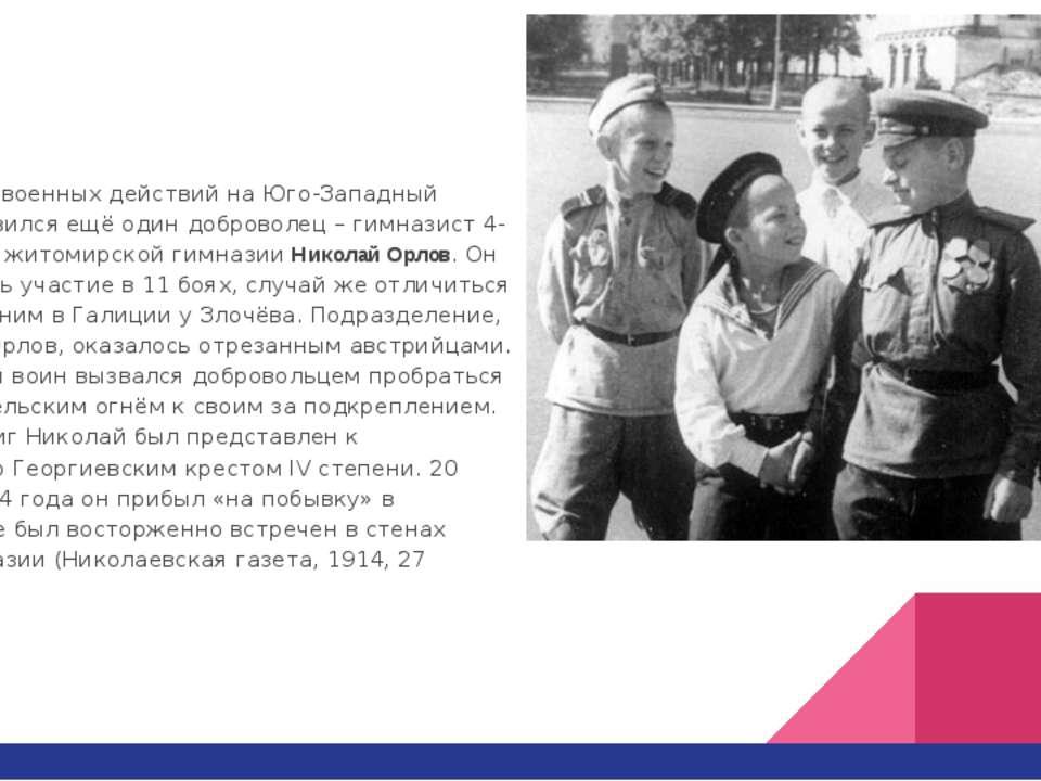 С открытием военных действий на Юго-Западный фронт отправился ещё один добров...