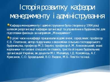 Історія розвитку кафедри менеджменту і адміністрування Кафедра менеджменту і ...