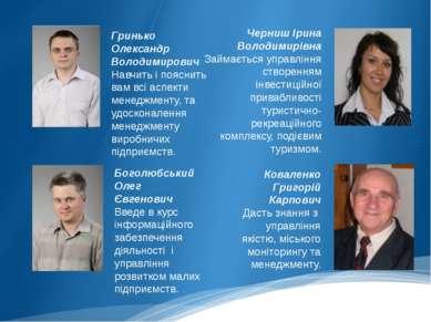 Гринько Олександр Володимирович Навчить і пояснить вам всі аспекти менеджмент...