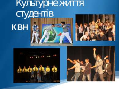 Культурне життя студентів КВН щелкните, чтобы… © Корпорация Майкрософт (Micro...