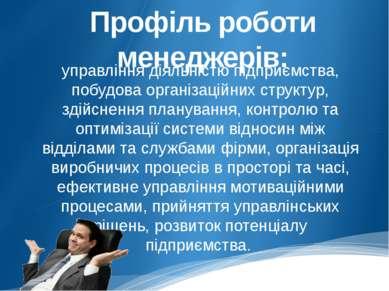 Профіль роботи менеджерів: управління діяльністю підприємства, побудова орган...