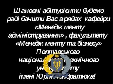 Шановні абітурієнти будемо раді бачити Вас в рядах кафедри «Менеджменту адмін...