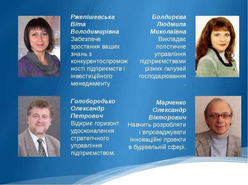 Ржепішевська Віта Володимирівна Забезпече зростання ваших знань з конкурентос...