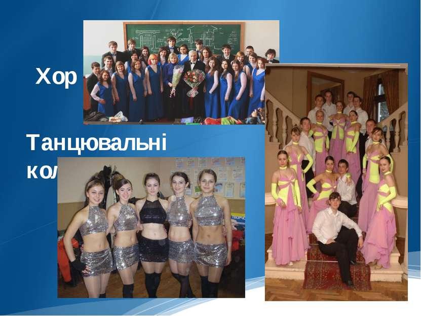 Хор Танцювальні колективи