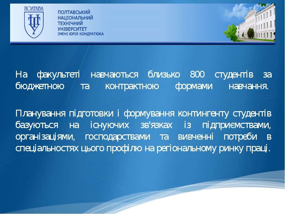На факультеті навчаються близько 800 студентів за бюджетною та контрактною фо...