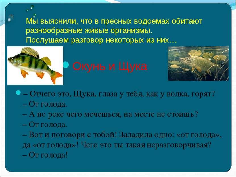 Мы выяснили, что в пресных водоемах обитают разнообразные живые организмы. По...