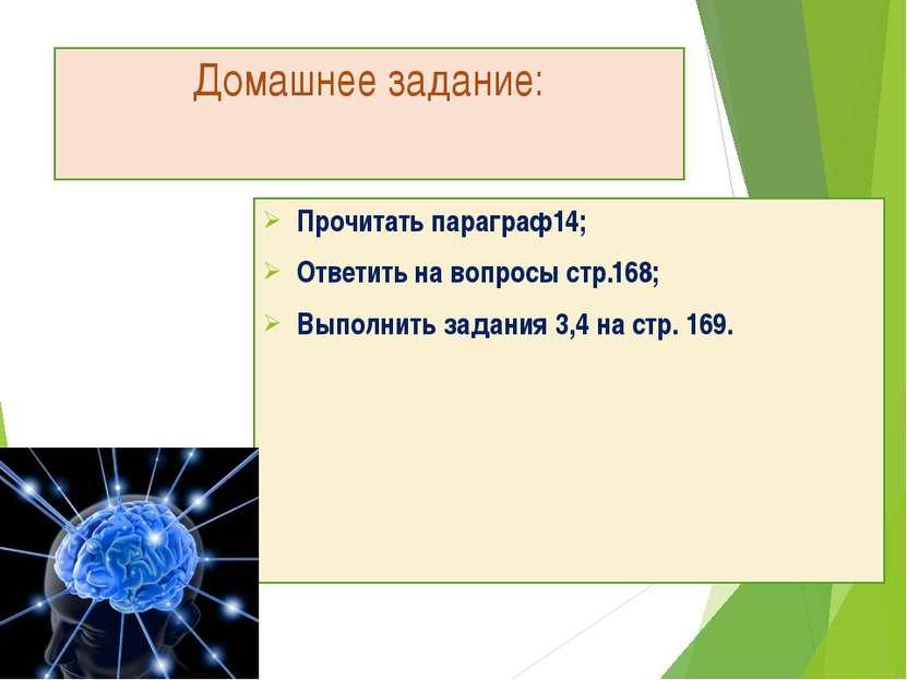 Домашнее задание: Прочитать параграф14; Ответить на вопросы стр.168; Выполнит...