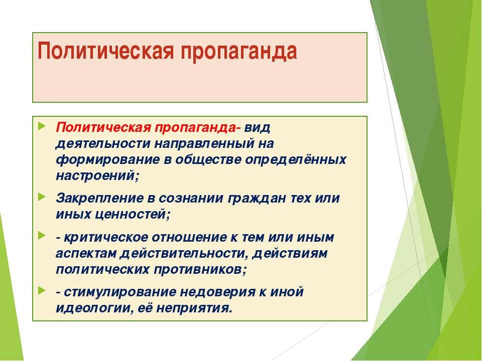 Политическая пропаганда Политическая пропаганда- вид деятельности направленны...