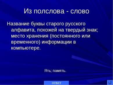 Из полслова - слово Название буквы старого русского алфавита, похожей на твер...
