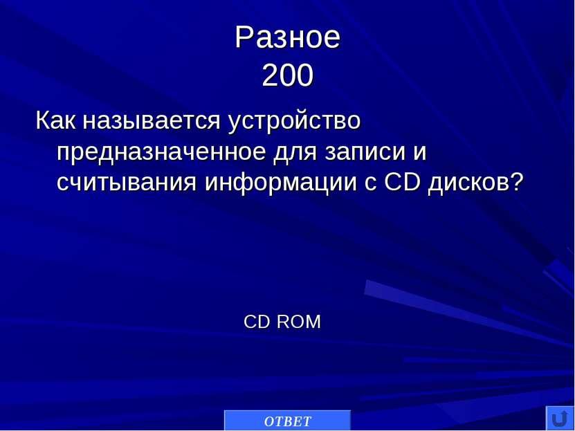 Разное 200 Как называется устройство предназначенное для записи и считывания ...