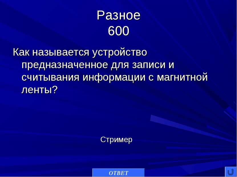 Разное 600 Как называется устройство предназначенное для записи и считывания ...