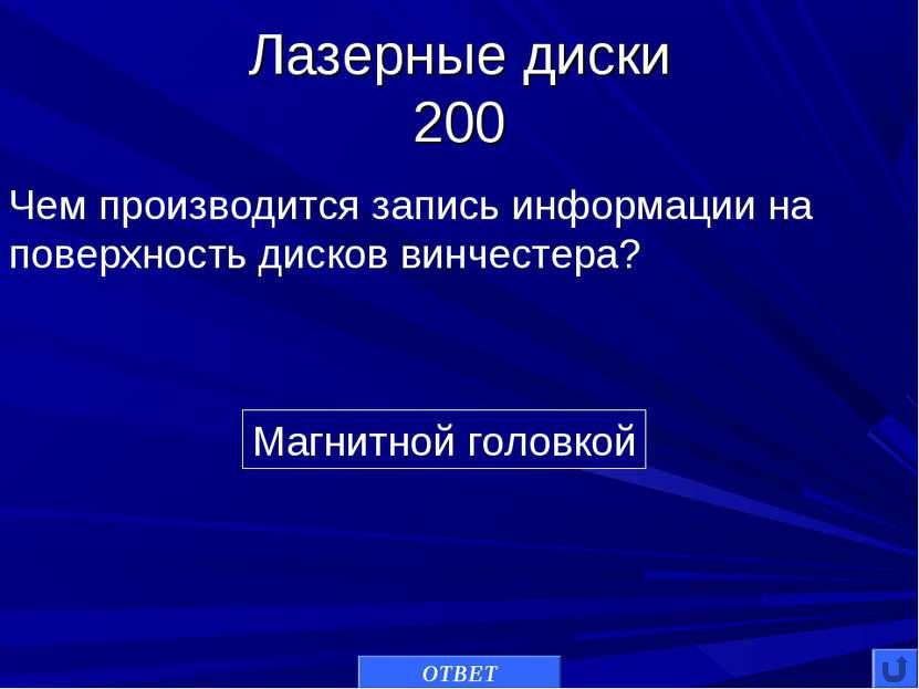 Лазерные диски 200 Магнитной головкой Чем производится запись информации на п...