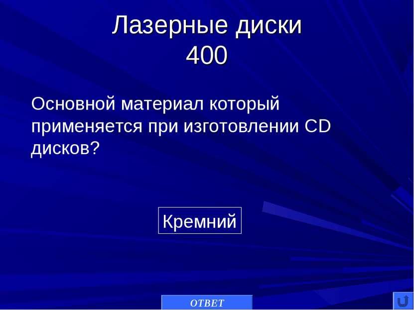 Лазерные диски 400 Кремний Основной материал который применяется при изготовл...