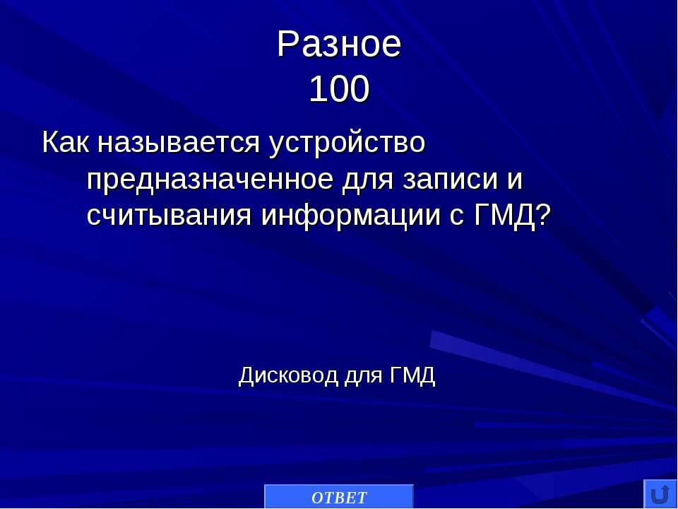 Разное 100 Как называется устройство предназначенное для записи и считывания ...