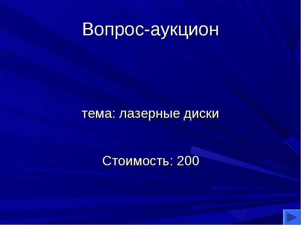 Вопрос-аукцион тема: лазерные диски Стоимость: 200