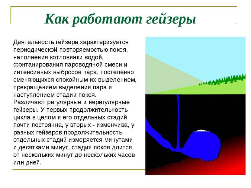 Как работают гейзеры Деятельность гейзера характеризуется периодической повто...