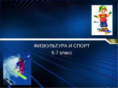 ФИЗКУЛЬТУРА И СПОРТ 5-7 класс