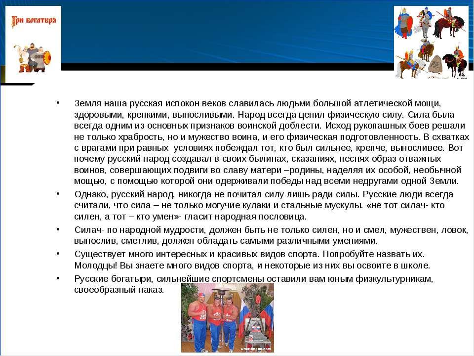Земля наша русская испокон веков славилась людьми большой атлетической мощи, ...