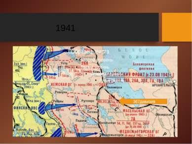 1941 367дивизия 367-я стрелковая дивизия формировалась по директиве Военного ...