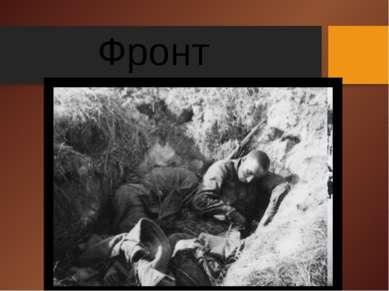 Фронт И вот фронт… С 1 января 1942 года дивизия вела наступательные бои за Ки...