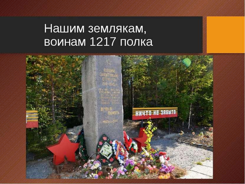 Нашим землякам, воинам 1217 полка 24 февраля 1942 года оставшиеся части 367-й...