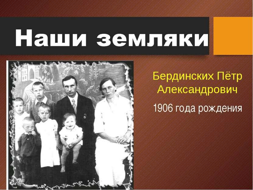 Бердинских Пётр Александрович 1906 года рождения Петр Александрович был грамо...