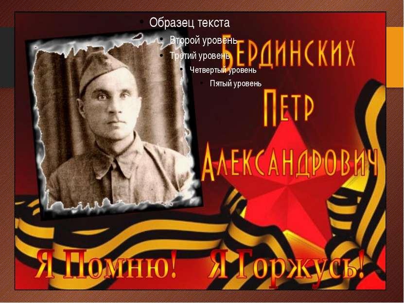 Бердинских Петр Александрович-1906 года рождения в августе 1941 года был приз...