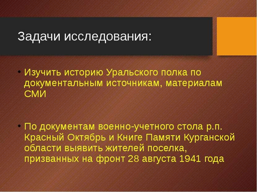 Задачи исследования: Изучить историю Уральского полка по документальным источ...