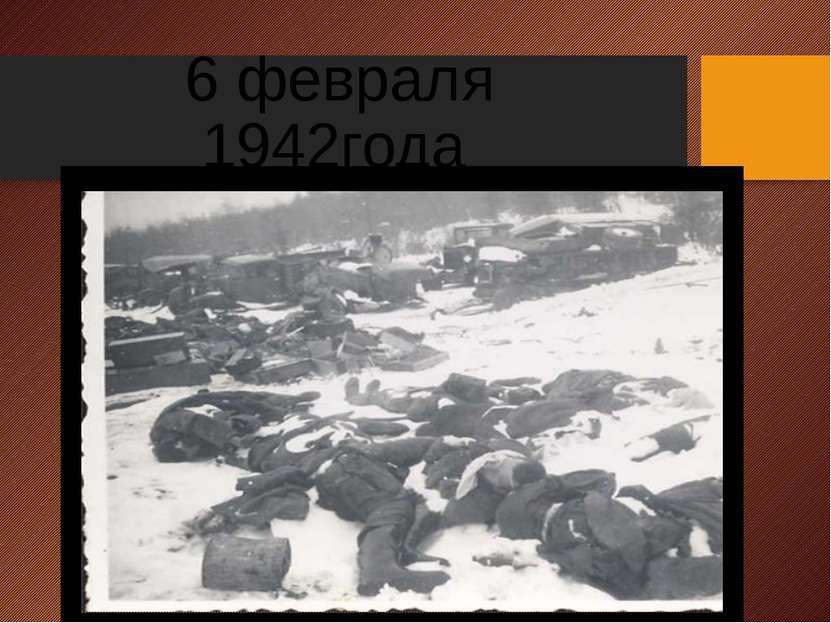 6 февраля 1942года Нашим войскам противостояла 8-я пехотная дивизия финнов по...